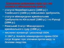 Основними джерелами норм про такі злочини у міжнародному праві є: статути Нюр...