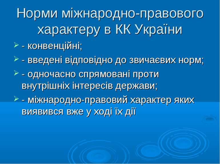 Норми міжнародно-правового характеру в КК України - конвенційні; - введені ві...