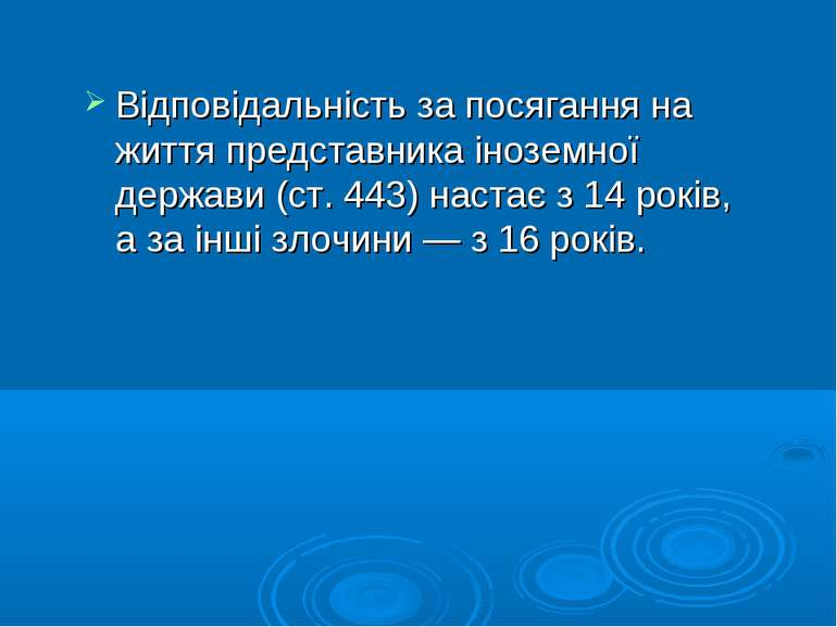 Відповідальність за посягання на життя представника іноземної держави (ст. 44...