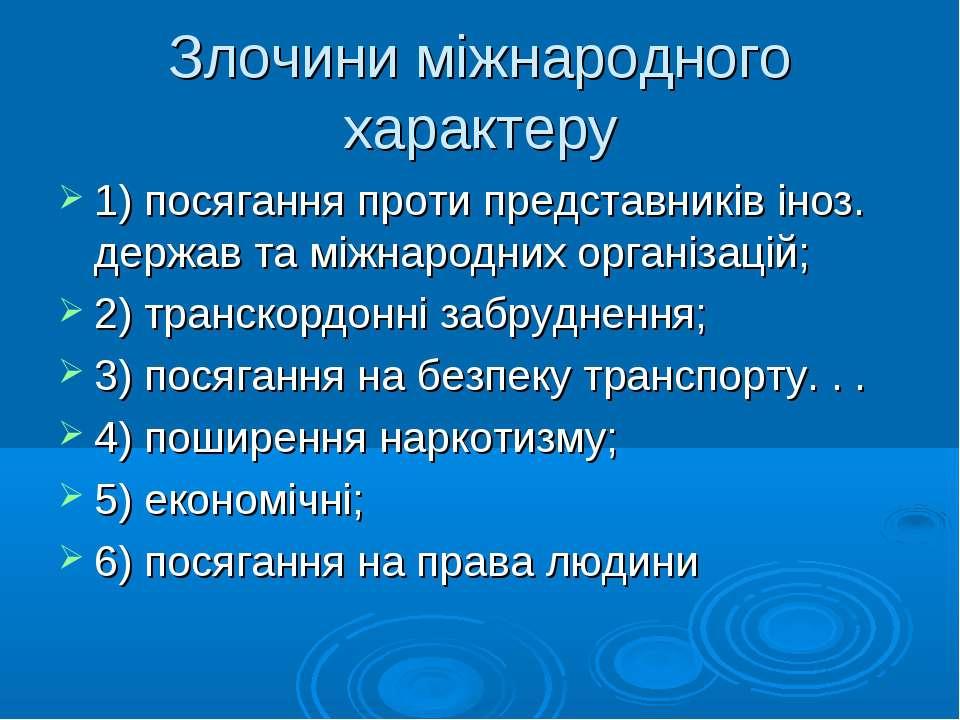Злочини міжнародного характеру 1) посягання проти представників іноз. держав ...