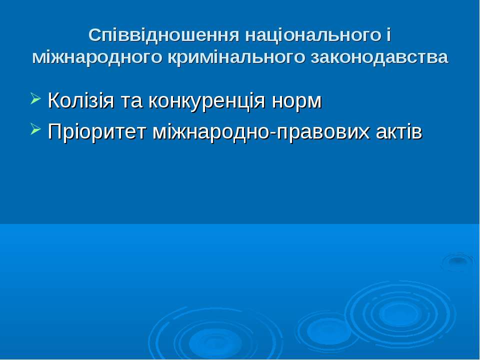 Співвідношення національного і міжнародного кримінального законодавства Коліз...