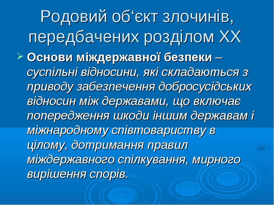 Родовий об'єкт злочинів, передбачених розділом ХХ Основи міждержавної безпеки...