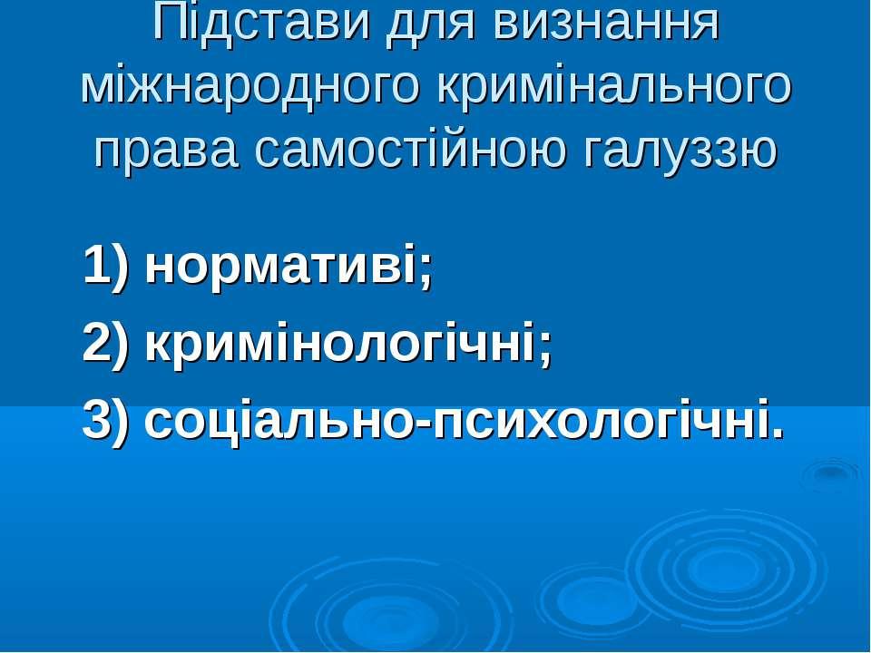 Підстави для визнання міжнародного кримінального права самостійною галуззю 1)...