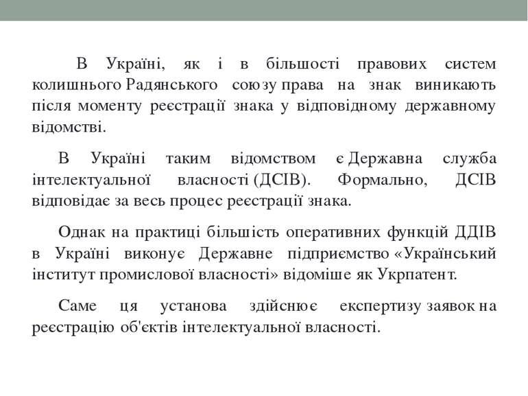 В Україні, як і в більшості правових систем колишньогоРадянського союзуправ...
