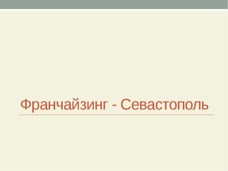 Франчайзинг - Севастополь