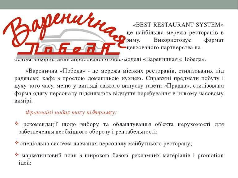 «BEST RESTAURANT SYSTEM» - це найбільша мережа ресторанів в Криму. Використов...