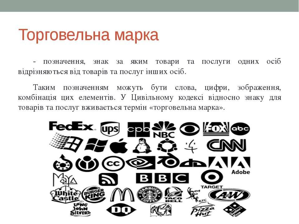 Торговельна марка - позначення, знак за яким товари та послуги одних осіб від...