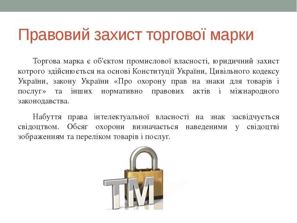 Правовий захист торгової марки Торгова марка є об'єктом промислової власності...