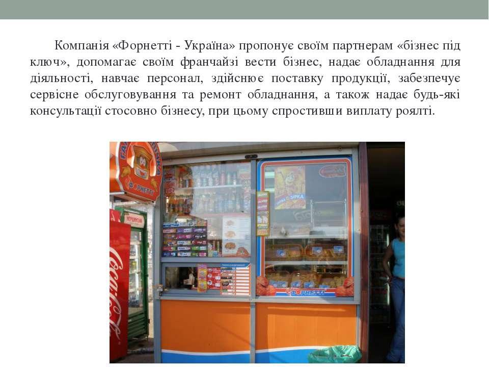 Компанія «Форнетті - Україна» пропонує своїм партнерам «бізнес під ключ», доп...