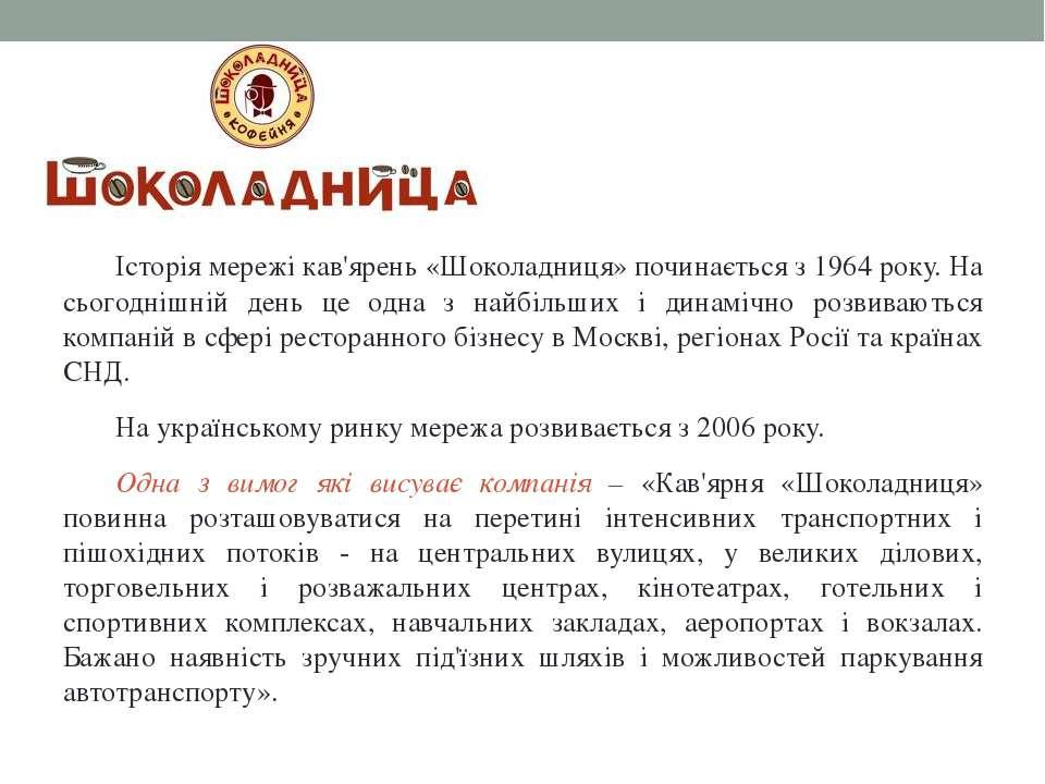 Історія мережі кав'ярень «Шоколадниця» починається з 1964 року. На сьогоднішн...