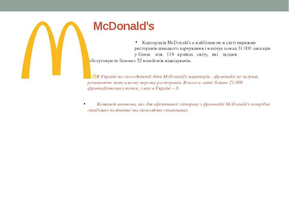 McDonald's Корпорація McDonald's є найбільшою в світі мережею ресторанів швид...