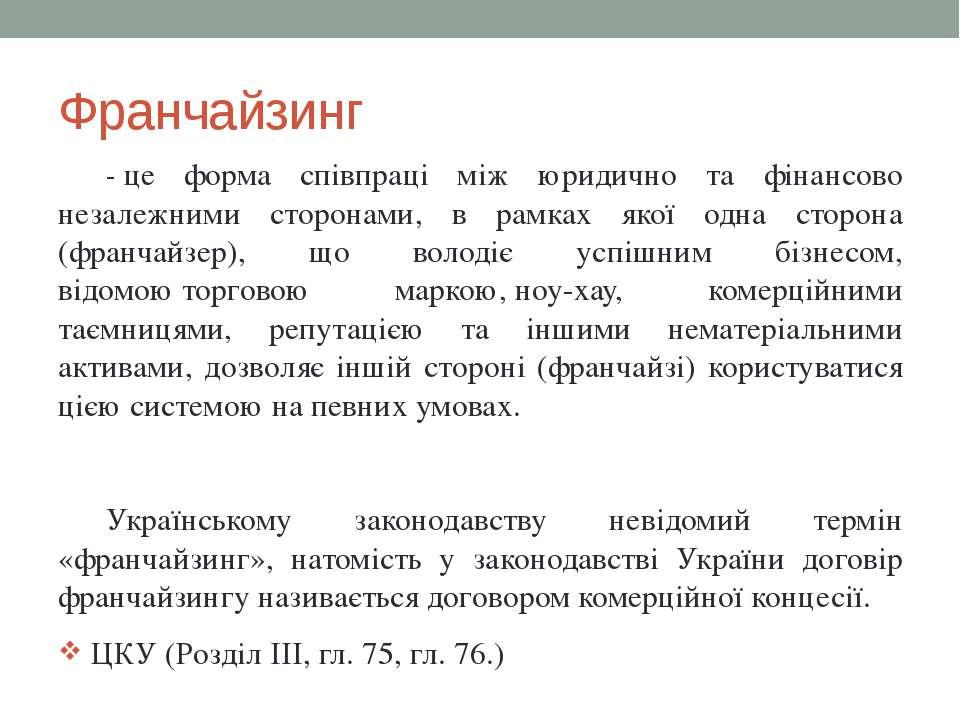 Франчайзинг -це форма співпраці між юридично та фінансово незалежними сторон...