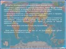 Як суб'єкт міжнародного приватного права держава може: вступати у відносини з...