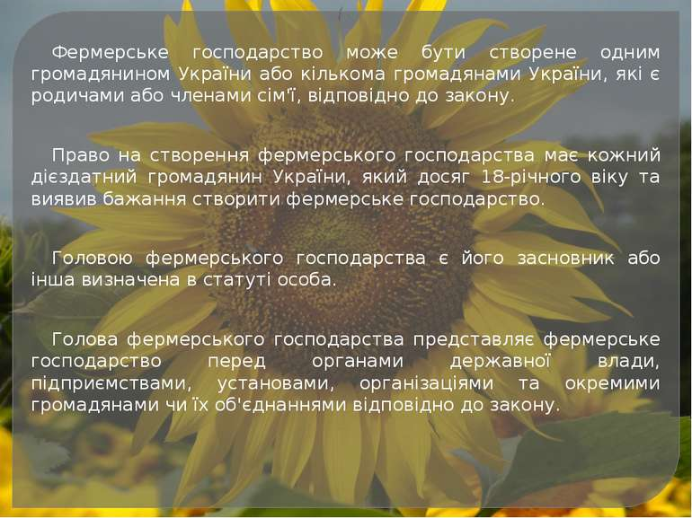 Фермерське господарство може бути створене одним громадянином України або кіл...