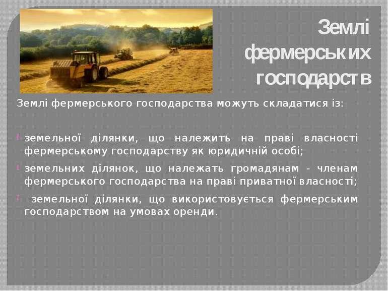 Землі фермерських господарств Землі фермерського господарства можуть складати...