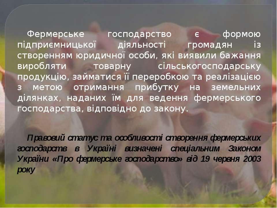 Фермерське господарство є формою підприємницької діяльності громадян із створ...