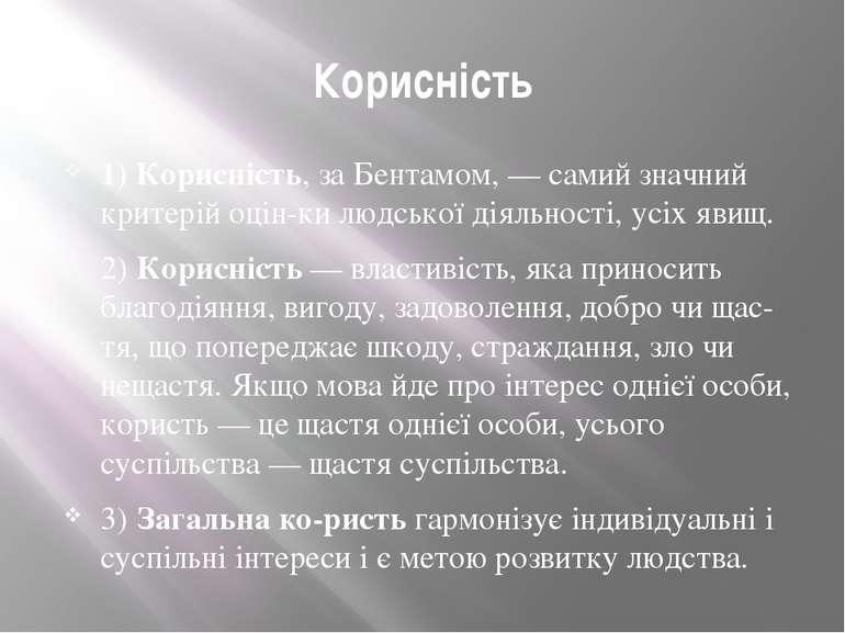 Корисність 1) Корисність, за Бентамом, — самий значний критерій оцін ки людсь...