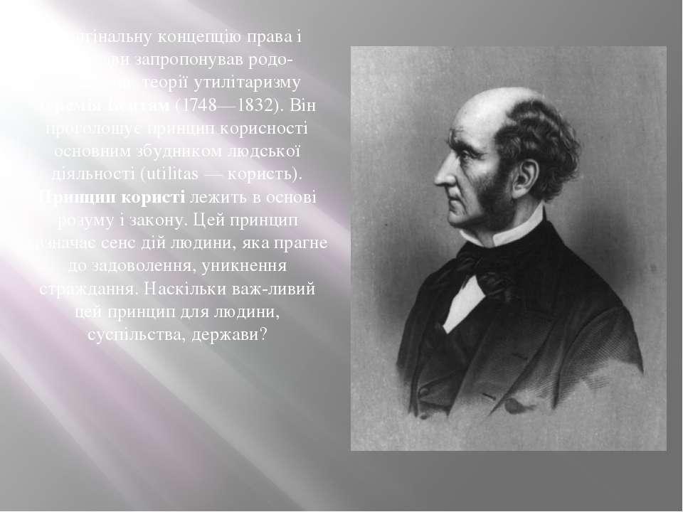 Оригінальну концепцію права і держави запропонував родо начальник теорії утил...