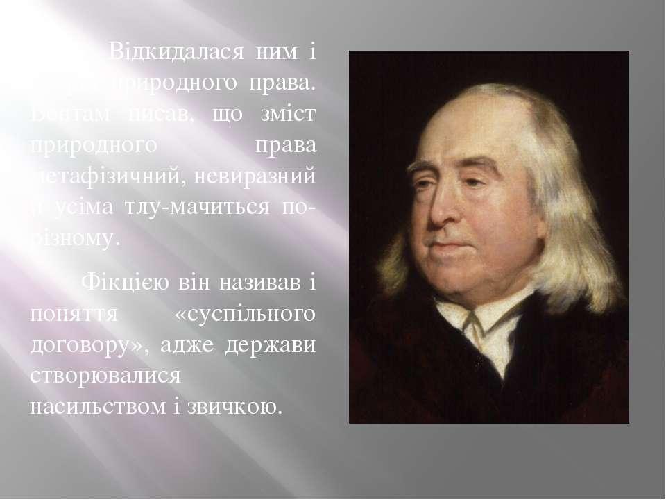 Відкидалася ним і теорія природного права. Бентам писав, що зміст природного ...