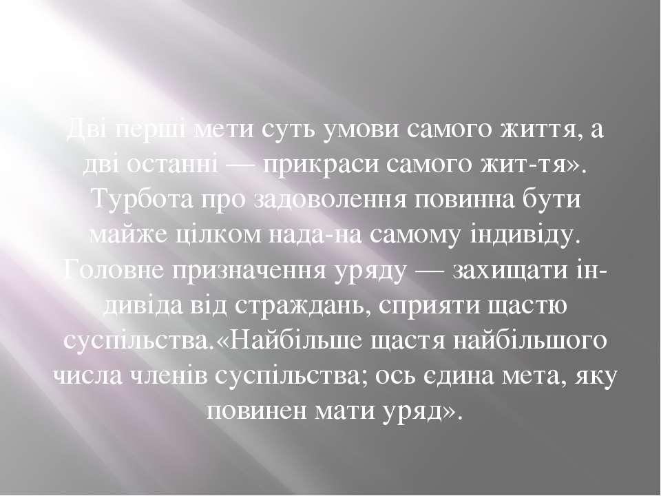 Дві перші мети суть умови самого життя, а дві останні — прикраси самого жит т...