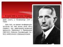 В липні 1932 р. Степан Бандера з кількома іншими делегатами від ОУН брав учас...