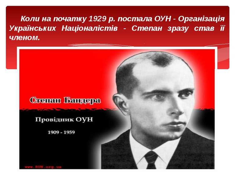 Коли на початку 1929 р. постала ОУН - Організація Українських Націоналістів -...