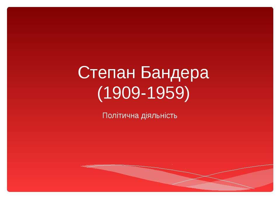 Степан Бандера (1909-1959) Політична діяльність