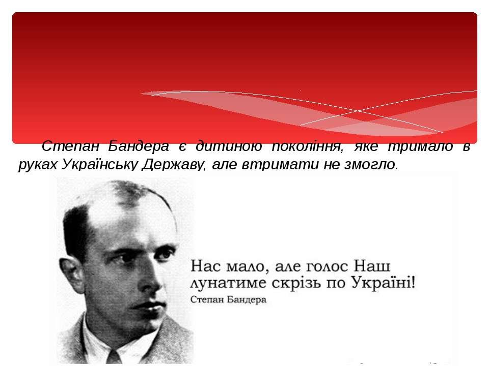 Степан Бандера є дитиною покоління, яке тримало в руках Українську Державу, а...