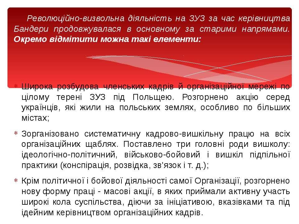 Революційно-визвольна діяльність на ЗУЗ за час керівництва Бандери продовжува...
