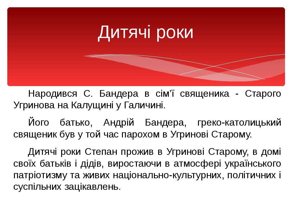 Народився С. Бандера в сім'ї священика - Старого Угринова на Калущині у Галич...