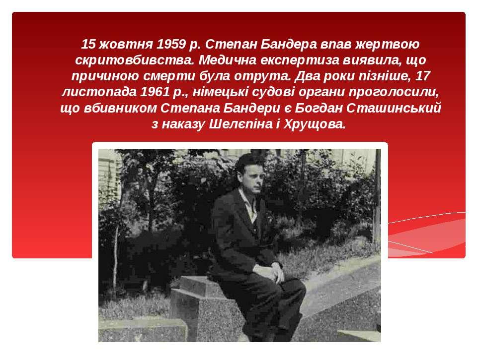 15 жовтня 1959 р. Степан Бандера впав жертвою скритовбивства. Медична експерт...