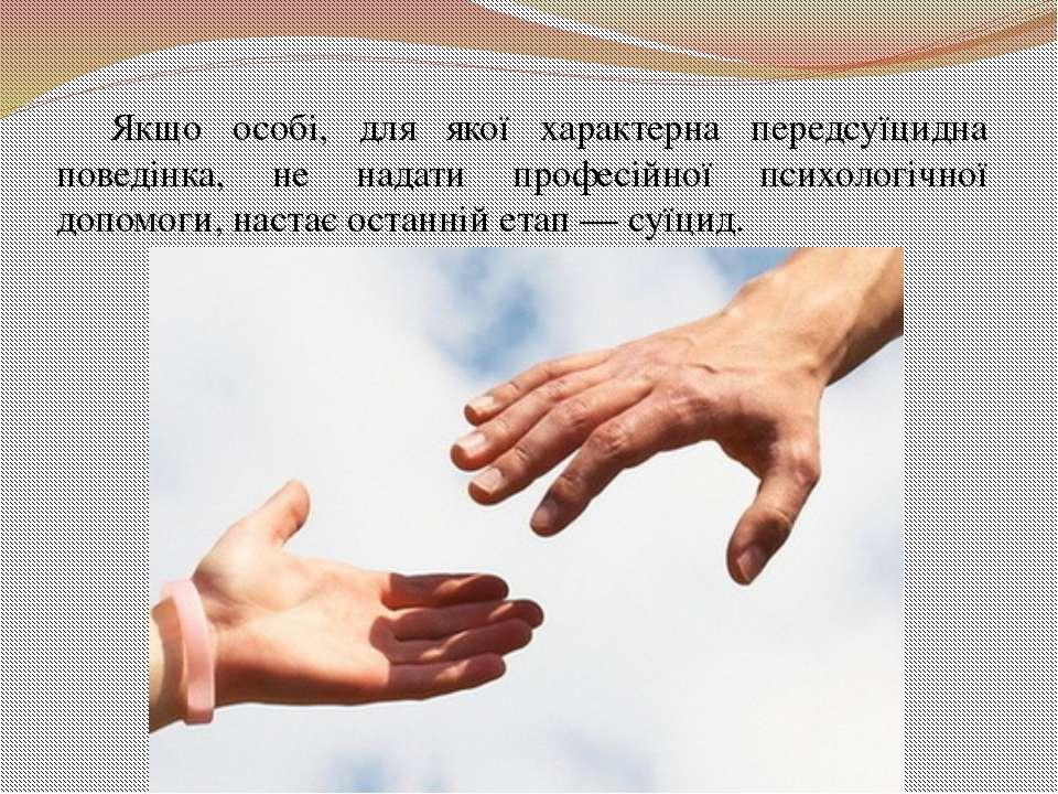 Якщо особі, для якої характерна передсуїцидна поведінка, не надати професійно...