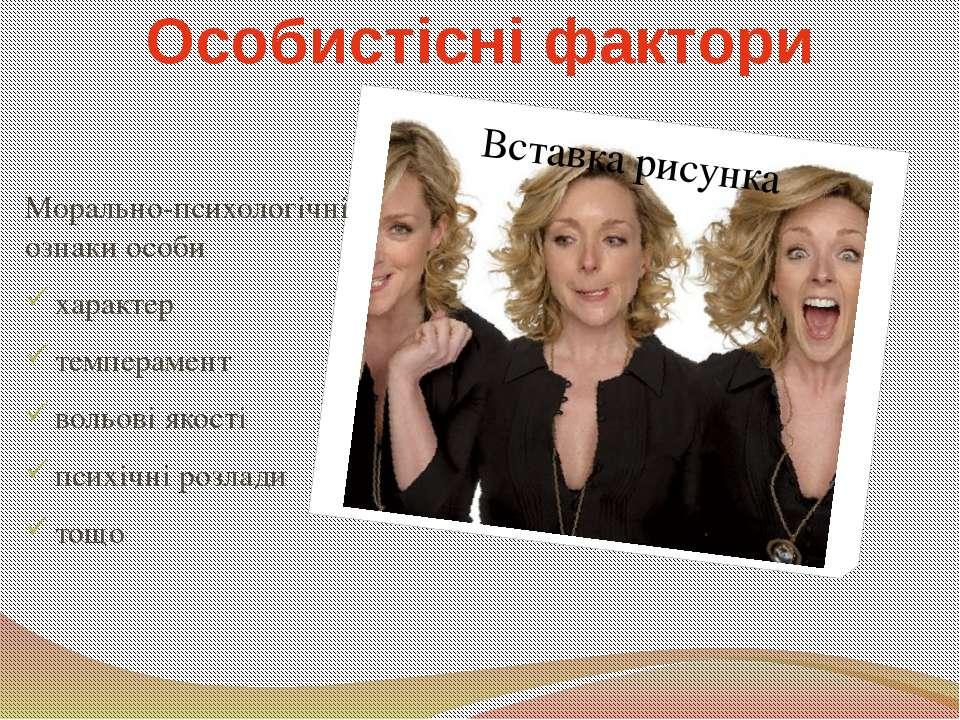 Морально-психологічні ознаки особи характер темперамент вольові якості психіч...