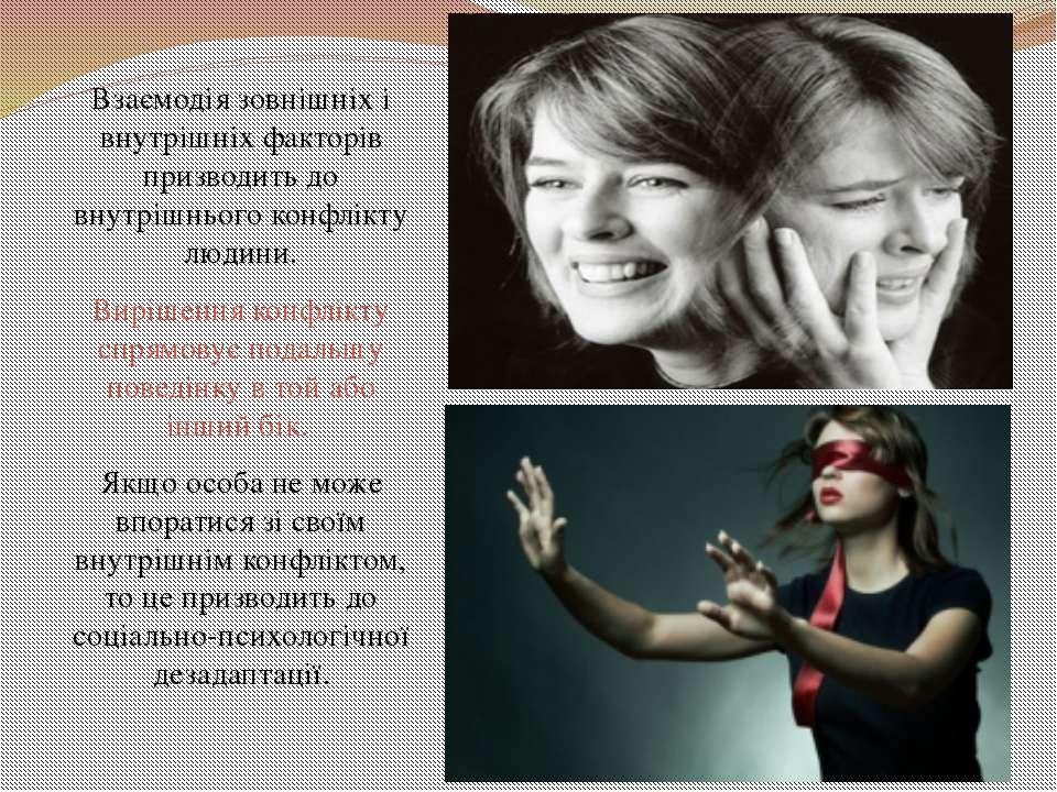 Взаємодія зовнішніх і внутрішніх факторів призводить до внутрішнього конфлікт...
