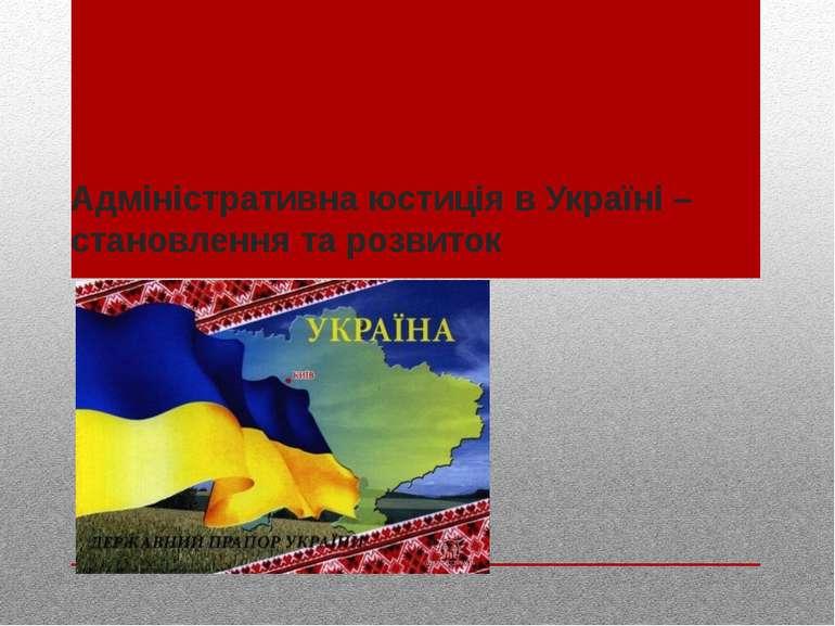 Адміністративна юстиція в Україні – становлення та розвиток