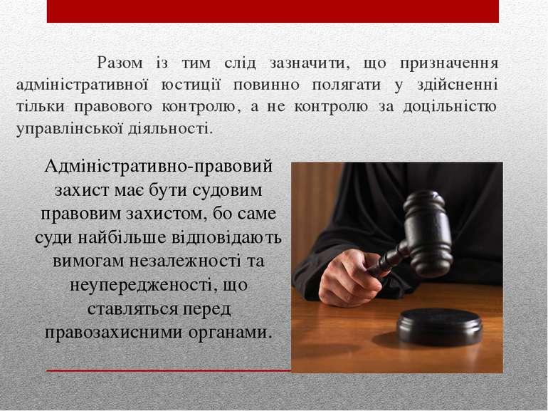 Разом із тим слід зазначити, що призначення адміністративної юстиції повинно ...