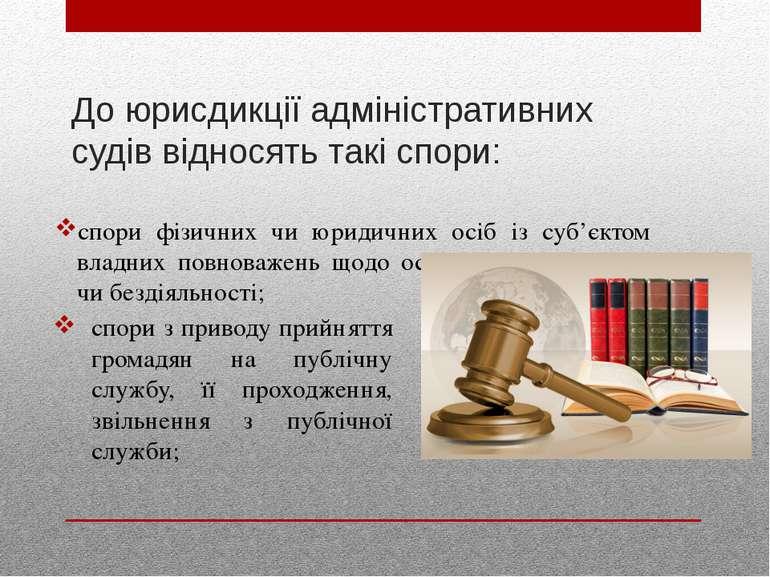 До юрисдикції адміністративних судів відносять такі спори: спори фізичних чи ...