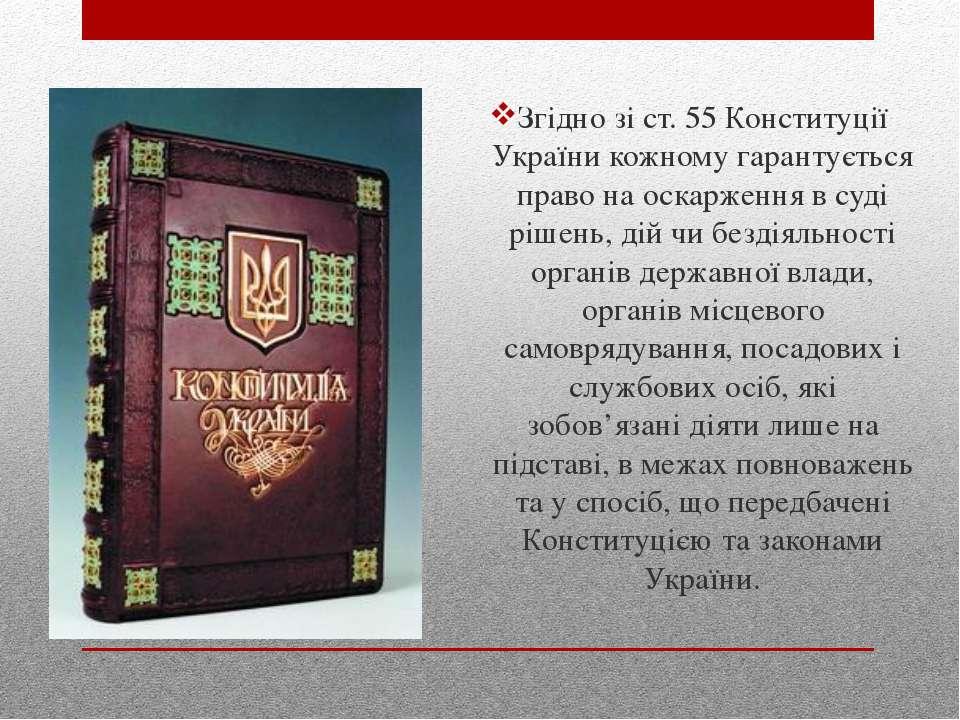 Згідно зі ст. 55 Конституції України кожному гарантується право на оскарження...
