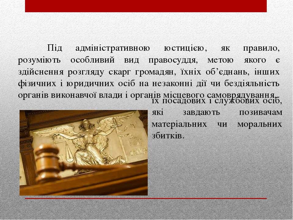 Під адміністративною юстицією, як правило, розуміють особливий вид правосуддя...