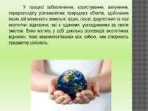 У процесі забезпечення, користування, вилучення, перерозподілу різноманітних ...
