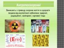 Антропоохоронні Виникають з приводу охорони життя та здоров'я людини від екол...