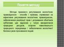 Поняття методу Методи правового регулювання екологічних правовідносин - спосо...