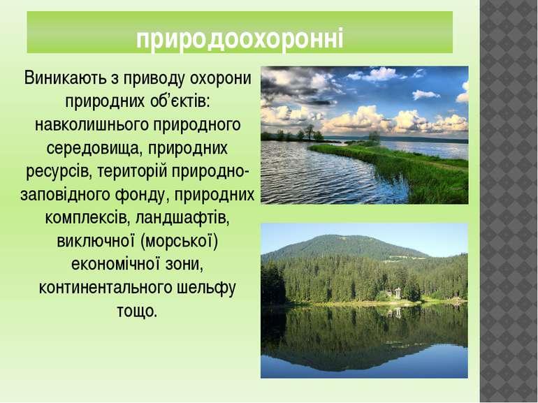 природоохоронні Виникають з приводу охорони природних об'єктів: навколишнього...