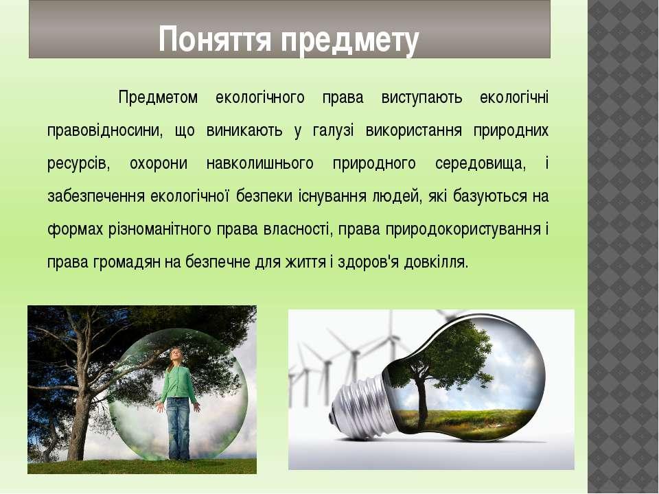 Поняття предмету Предметом екологічного права виступають екологічні правовідн...