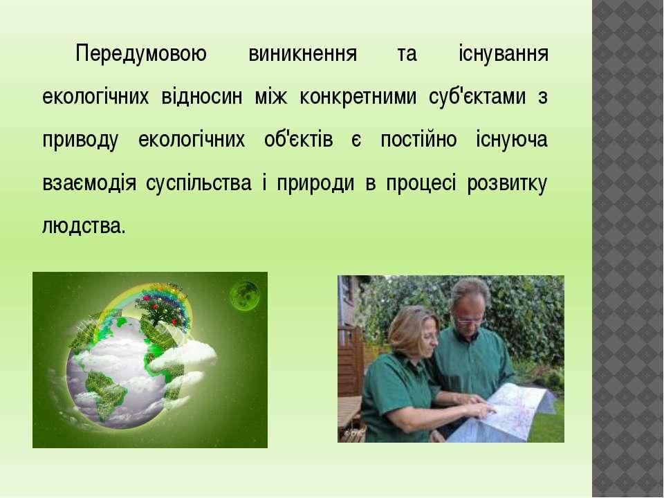 Передумовою виникнення та існування екологічних відносин між конкретними суб'...