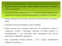 встановлює порядок розробки та затвердження екологічних нормативів, лімітів в...