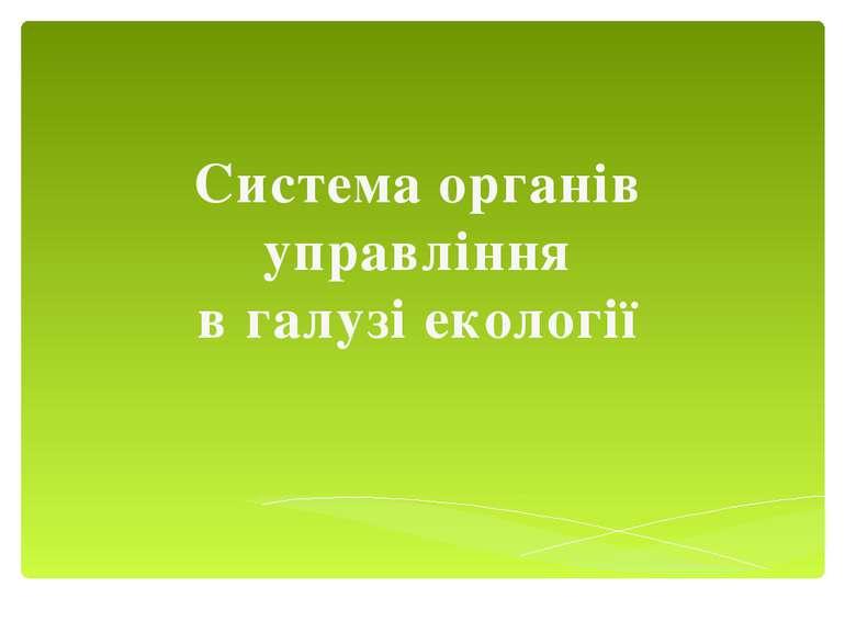 Система органів управління в галузі екології