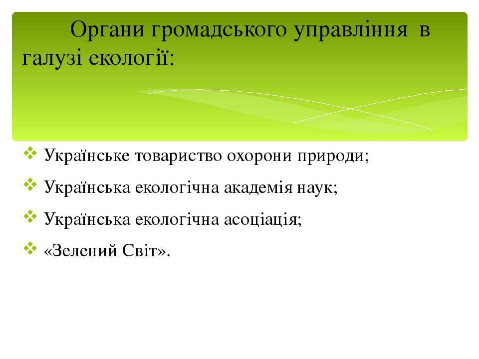 Органи громадського управління в галузі екології: Українське товариство охоро...