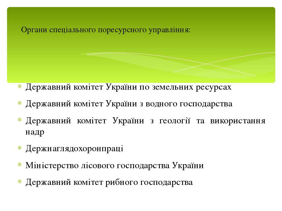 Державний комітет України по земельних ресурсах Державний комітет України з в...