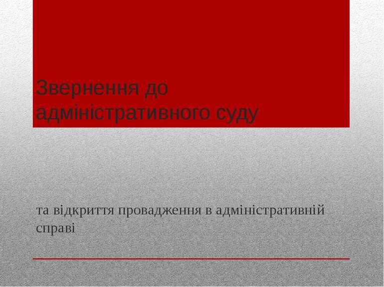 Звернення до адміністративного суду та відкриття провадження в адміністративн...